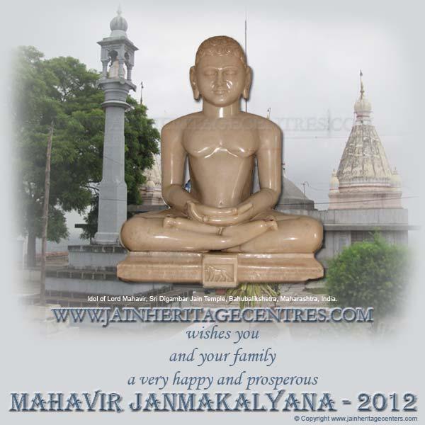 Mahavir Janmakalyana Wishes - 2012