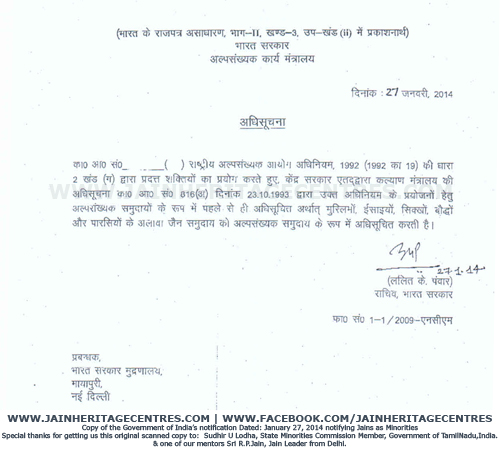 Jains Minority Status - Hindi Notfication