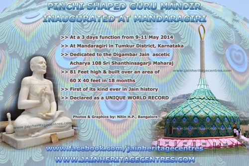 Pinchi Shaped Guru Mandir - Mandaragiri