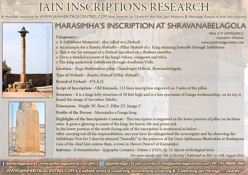 Marasimhas - Inscription at Shravanabelagola
