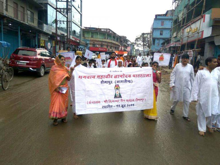 Mahavir Jayanthi - 2017 Celebrations at Dimapur, Nagaland.