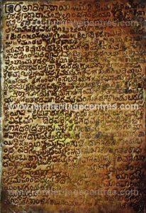 Copper Plate Inscription with 29 lines.