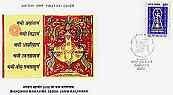Special cover issued to mark the 2600th birth anniversary (Janma Kalyanak Mahotsav) of Bhagavan Mahavir