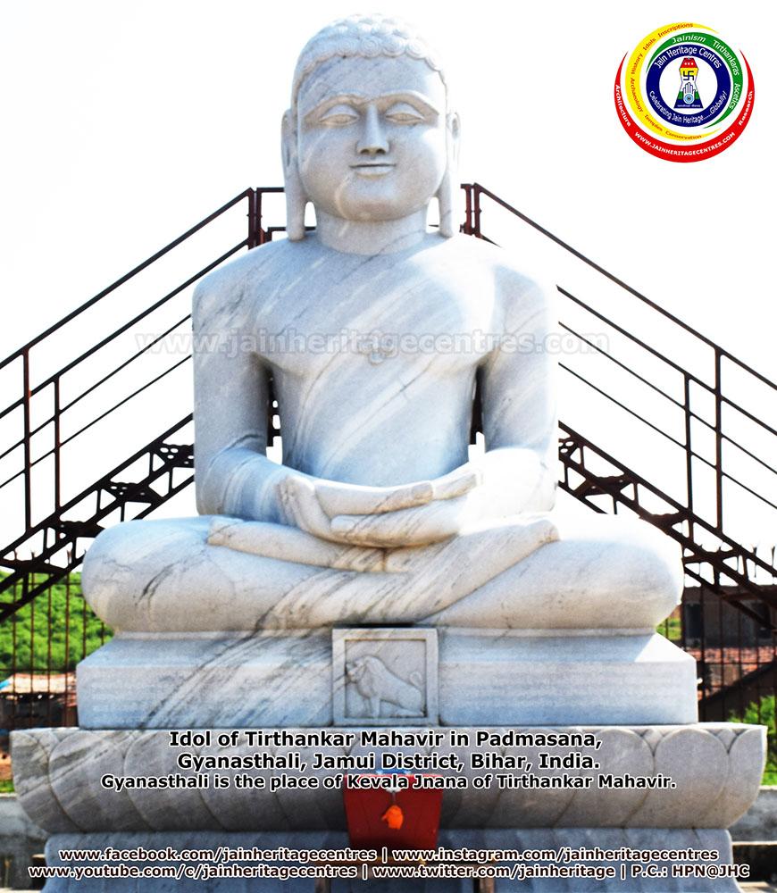 Tirthankar Mahavir Gyanasthalai, Jamui, Bihar.