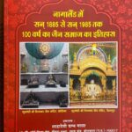 Kohima Jain Temple marks 100th Year with Book Release