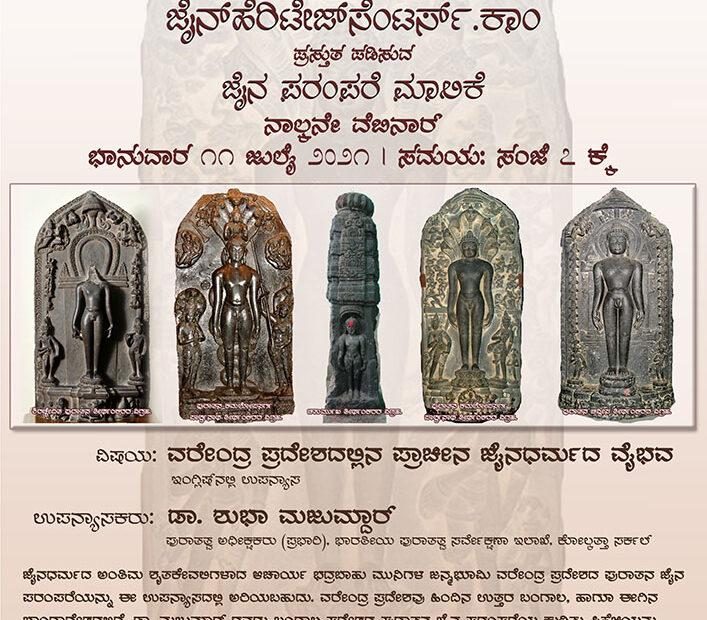 ವರೇಂದ್ರ ಪ್ರದೇಶದಲ್ಲಿನ ಪ್ರಾಚೀನ ಜೈನಧರ್ಮದ ವೈಭವ