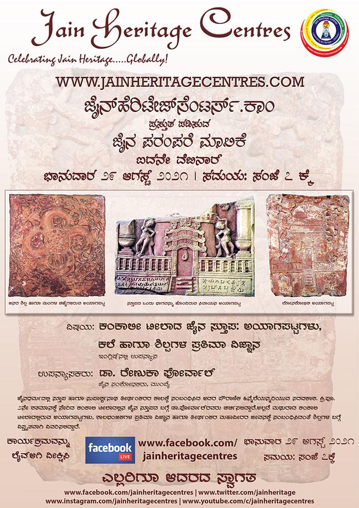 ಕಂಕಾಲೀ ಟೀಲಾದ ಜೈನ ಸ್ತೂಪ: ಅಯಾಗಪಟ್ಟಗಳು, ಕಲೆ ಹಾಗೂ ಶಿಲ್ಪಗಳ ಪ್ರತಿಮಾ ವಿಜ್ಞಾನ ಕುರಿತ ವೆಬೆನಾರ್